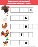Complete the words children educational game. Farm birds theme Stock Image