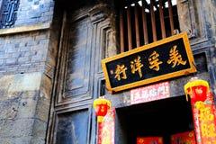 Complexe architectural antique de ville commerciale antique de Hongjiang image libre de droits