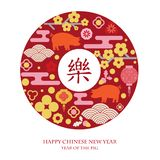Composition for Chinese new year. stock illustration