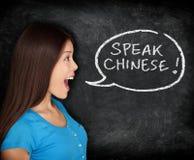 Concept de connaissance des langues chinoises Image libre de droits