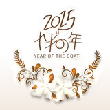 Concept het vieren van Jaar van de Geit 2015 Royalty-vrije Stock Foto