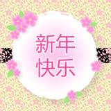Conception chinoise d'an neuf Image libre de droits