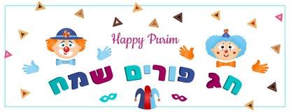 Conception de calibre de bannière de Purim, illustration juive de vecteur de vacances purim heureux dans l'hébreu illustration libre de droits