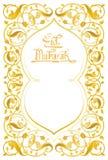 Art floral islamique illustration de vecteur