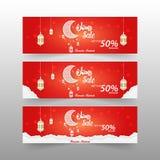 3 conception différente de vecteur de calibre d'offre de remise de Ramadan Sale Banner 50% Images libres de droits