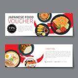 Conception plate de nourriture de bon de calibre japonais de remise illustration libre de droits