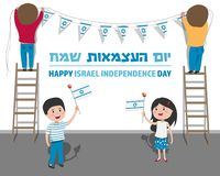 Conception pour l'†«Israel Independence Day de Yom Haatzmaut photos libres de droits