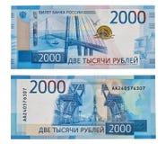 Conception russe de billet de banque, 2000, deux mille roubles Photos stock