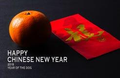 CONCEPTO CHINO FELIZ DEL AÑO DEL AÑO 2018 años del perro El PA rojo Fotos de archivo
