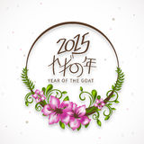 Concepto de celebrar el año de la cabra 2015 Imágenes de archivo libres de regalías
