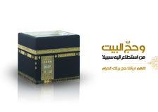 Concepto islámico de saludo y de kaaba del adha Imagenes de archivo