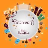 Concepto judío de la celebración del día de fiesta, Jánuca feliz en el lan hebreo stock de ilustración