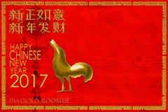 Concetto cinese felice 2017 del nuovo anno Fotografie Stock Libere da Diritti