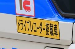 Conduzca la muestra Japón del registrador fotografía de archivo libre de regalías