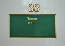 Conferenziere senior come testo sull'insegna verde sul linguaggio russo, Fotografia Stock Libera da Diritti