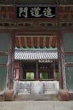 Confucian Acadamy,South Korea Royalty Free Stock Images