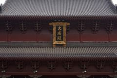 Roof of the hall-Confucious`temple in Nanchang. Confucious`temple, memorial and worship in China is the greatest thinker, statesman and educator Confucius temple royalty free stock photography