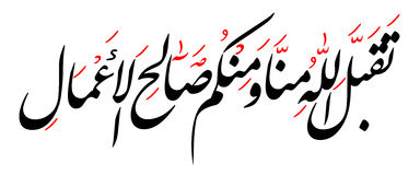 congrats eid ramadan απεικόνιση αποθεμάτων