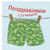 Congratulation greeting card, 23 February. The day of defenders of the fatherland. Text: congratulations on the 23 February. Funny mens boxer briefs on the Stock Images