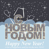 Congratulation happy New year in Russian. Vector illustration. Greeting card happy New year. Vector illustration Royalty Free Stock Photo