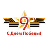 Congratulation on Victory Day Royalty Free Stock Images