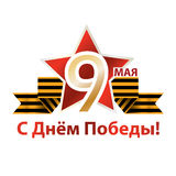Congratulation on Victory Day. On the background of the George's ribbon Stock Image