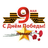 Congratulation on Victory Day on the background of the George's Stock Photos