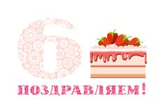 Anniversary greetings, 6 years old, strawberry cake, Russian, white, pink, vector. Congratulations on the anniversary. Big strawberry cake and number 6 on white vector illustration
