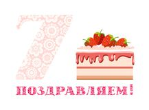 Congratulations on the anniversary, 7 years old, strawberry shortcake, Russian, white, pink, vector. Congratulations on the anniversary. Big strawberry cake and Vector Illustration