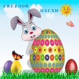Congratulations on Easter with a rabbit vector illustration