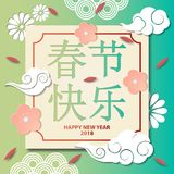 Congratulations on the new year with hieroglyphs on the card wit. H a background of clouds and flowers. Vector illustration in oriental style Vector Illustration