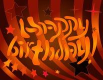 Congratulatory birthday card Royalty Free Stock Image