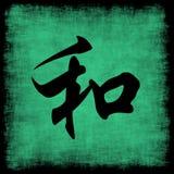 Conjunto chino de la caligrafía de la armonía Imagen de archivo