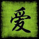 Conjunto chino de la caligrafía del amor Imagenes de archivo