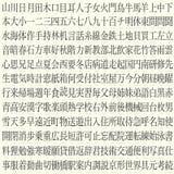 Conjunto del kanji Foto de archivo