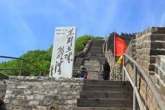 Conmemorar la Gran Muralla en Badaling, China Imagen de archivo libre de regalías