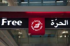 Connexion hors taxe le terminal de l'aéroport de Dubaï Photos libres de droits