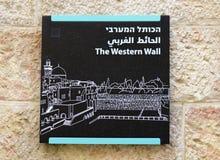 Connexion occidental Jérusalem de Wall Street Images libres de droits