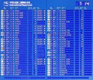 Conseil de départs d'aéroport international de la Corée Photographie stock libre de droits