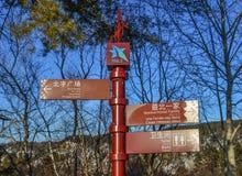 Conseils de direction au parc d'hiver photographie stock