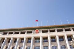 Construção chinesa do governo no Pequim Imagens de Stock