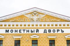 Construção da hortelã de St Petersburg Imagens de Stock