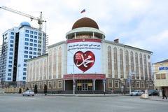 A construção do departamento judicial na república do checheno de Grozny Imagens de Stock
