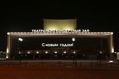 Construção do teatro do estado em Grozny Imagens de Stock Royalty Free