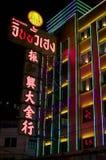 Construção iluminada do bairro chinês, Banguecoque fotos de stock royalty free