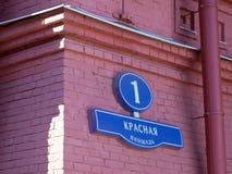 A construção número um no quadrado vermelho em Moscou, o estado Histo imagem de stock royalty free