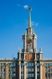 Construction de gestion de ville dans Ekaterinburg, Rus Photo libre de droits