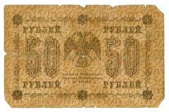 conta de 50 rublos de Rússia tsarist Imagens de Stock Royalty Free