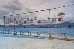 contexto do 20o aniversário do retorno da HK Fotos de Stock Royalty Free
