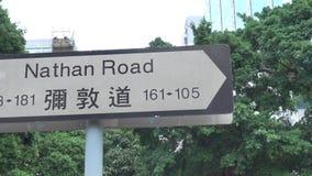 Contrassegno della strada di Nathan Road, Kowloon, Hong Kong stock footage